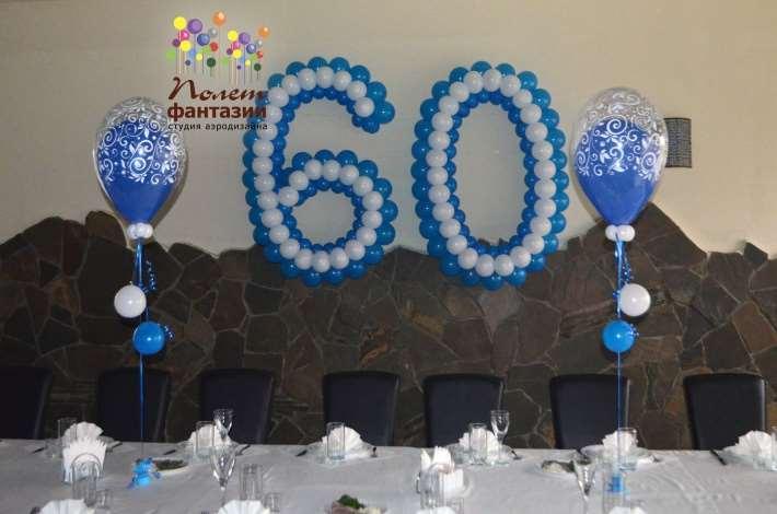 Юбилей 60 лет из шаров картинки