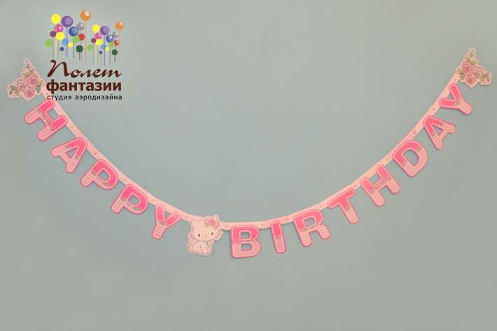 "Гирлянда-растяжка ""Happy Birthday"" Кошечка"